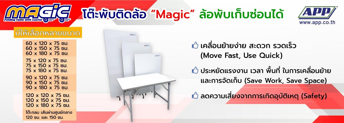 โต๊ะพับ โต๊ะขาพับ โต๊ะพับติดล้อ Magic